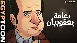 دعامة يعقوبيان! | حاتم رشيد وأم شبانة