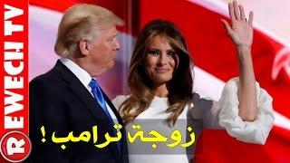 10 معلومات صادمة عن زوجة ترامب