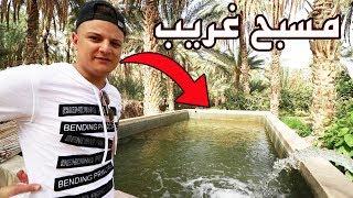 مسبح غريب في وسط الغابة !!  (شوفو ايش صار!!!) 😵 فلوق العيد