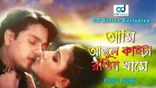 Ami Angol Kaita Ronging khame | HD Movie Song | Munna & Megha | CD Vision