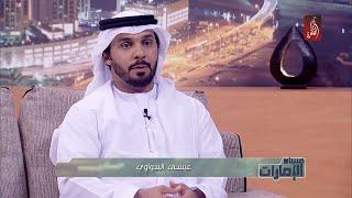 عيسى البدواوي يحدثنا عن مبادرات فريق نشامى الامارات التطوعي