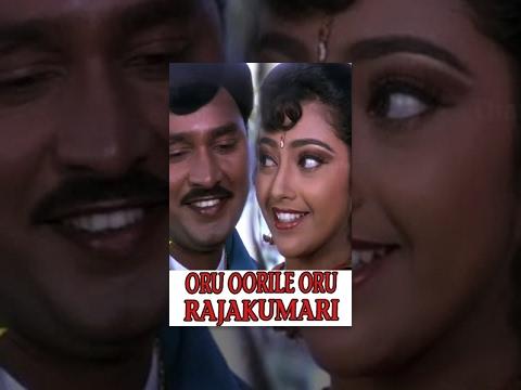 Oru Oorile Oru Rajakumari Tamil Full Movie - K Bhagyaraj, Meena