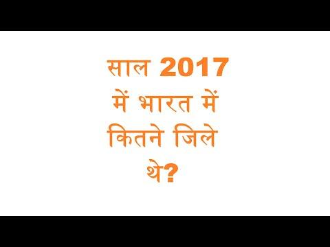 Xxx Mp4 भारत में कुल कितने जिले हैं जानिए इस वीडियो में 3gp Sex
