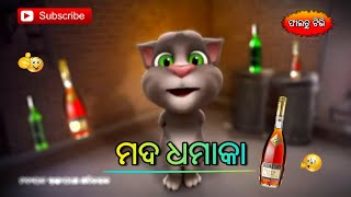 ମଦ ଧମାକା_odia funny song cartoon