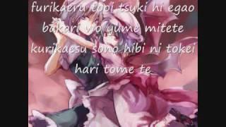 lyrics U.N Owen Was Her (Akai Tsuki)