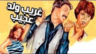 فيلم غريب ولد عجيب |Gharib Wald Agib Movie