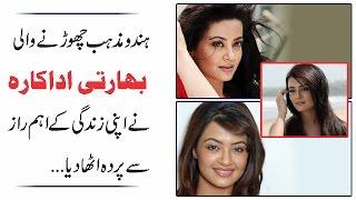 Hindu mazhab Chorne Wali Indian Actress Ny 1 Sharamnaak Haqeeqat Sy Parda Utha Dia