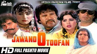JAWAND O TOOFAN (FULL PASHTO FILM) BADAR MUNIR, ASIF KHAN & MUSARAT SHAHEEN - OFFICIAL PASHTO MOVIE