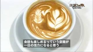 ラテアート 澤田 Latte Art Hiroshi by Japanese Travel Channel