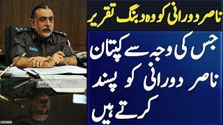 Pakistan News Live   Prime Minister Imran Khan Likes Nasir Durrani ex IG KPK Due to This Speech