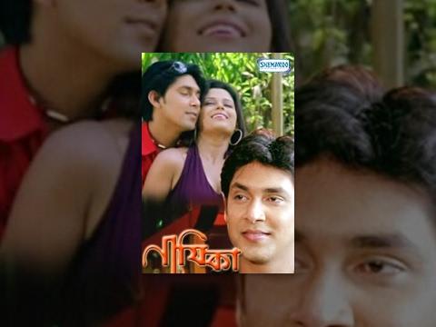 Nayika - Popular Bangla Movie