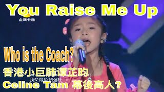 little girl sings like a pro - You Raise Me Up Cover by Celine Tam