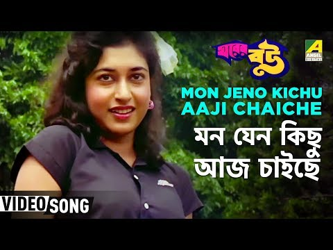 Bengali film song Mon Jeno Kichu Aaj... from the movie Ghorer Bou
