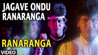 Jagave Ondu Ranaranga Video Song | Ranaranga | Dr. Rajkumar, Hamsalekha