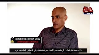 Kulbhushan Yadav's Second Video of Confessional Statement
