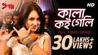 Kala Koi Geli (Proloy) (Bengali) (2013) ( Full HD)