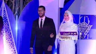 BA Lalla Laaroussa 2017 Le Mariage | لالة لعروسة إعلان حفل الزفاف