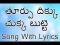 Thurpu dikku chukka Telugu Christian Song With Lyrics    Christmas Songs    Jesus Videos Telugu
