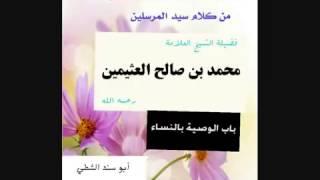 الدنيا متاع وخير متاعها المرأة الصالحة - ابن عثيمين رحمه الله