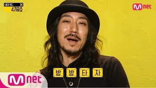 [Naked 4show] Did Dok2 and Beenzino do well? Tiger JK's competitive side!