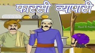 The Persian Trader | Akbar Birbal Stories |  Animated Stories For Children | Masti ki Paathshala