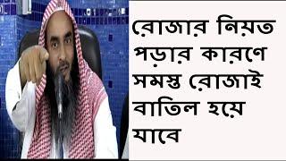 রোজার নিয়ত পড়ার কারণে সমস্ত রোজাই বাতিল হয়ে যাবে || মতিউর রহমান মাদানী || Bangla Waz Short Video