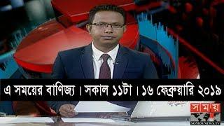 এ সময়ের বাণিজ্য | সকাল ১১টা |  ১৬ ফেব্রুয়ারি ২০১৯ | Somoy tv bulletin 11am | Latest Bangladesh News