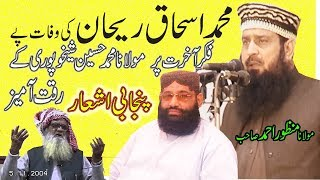 Mulana Manzoor Ahmed | Ishaq Rehan | Punjabi Nazam