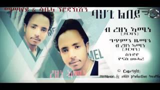 new eritrean music rezene amine{tarzan} - bahgi lbay {ባህጊ ልበይ ) Official Eritrean music 2015