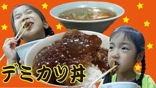 Kan & Aki 岡山名物デミカツ丼と手品マジック!?