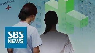 임신하면 죄인?…출산조차 맘대로 못 하는 간호사들 / SBS