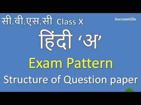 Xxx Mp4 CBSE Class 10 Hindi A 002 Board Exam Pattern And Question Paper Structure 3gp Sex