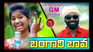 Bangari Bava New Folk Song || Latest Telugu Folk Song 2019 || Mallikteja Songs