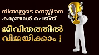 How to control your mind in malayalam | Achieve a successful life | Motivation | Hats-Off