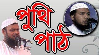 Bangla Islamic Song | পুথি পাঠ | Puthi Path | AL Jamia As Salafia Rajshahi | BD Islamic Waz Video