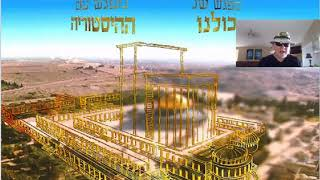 RED ALERT!!! BREAKING NEWS!!! Third Jewish Temple Construction READY 2 Begin TODAY!!!