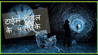 टाइम ट्रॅव्हल के ५ तरिके  | Top 5 Ways To Time Travel | ( In Hindi )