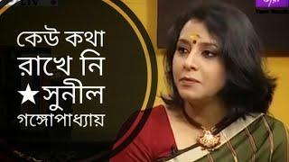 কেউ কথা রাখে নি (Keu kotha rakhe ni) | সুনীল গঙ্গোপাধ্যায় | Medha Bandopadhyay recitation