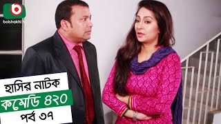 Dom Fatano Hashir Natok - Comedy 420 | EP - 37 | Mir Sabbir, Ahona, Siddik.