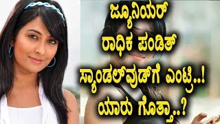 You Want to See Jr. Radhika Pandith | Another Radhika Pandith in Sandalwood | Top Kannada TV