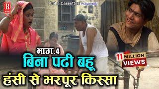 Bina Padi Bahu Part-4 Dehati Privarik Natak Bina Padhi Bahu Sung By Sabar Singh Yadav