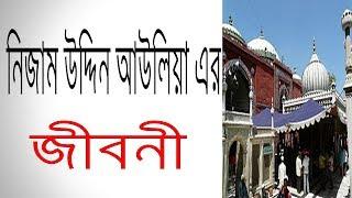 নিজাম উদ্দিন আউলিয়া এর জীবনী | Biography Of Nizamuddin Auliya In Bangla.