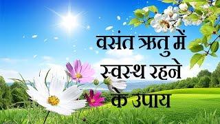 Health Tips for Spring Season - बसंत ऋतु में स्वस्थ रहने के उपाय by Sachin Goyal Health Video 27
