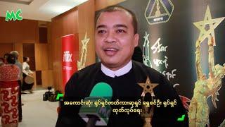 အေကာင္းဆံုး ႐ုပ္ရွင္ဇာတ္ကားဆုရွင္ ေရႊစင္ဦး ႐ုပ္ရွင္ ထုတ္လုပ္ေရး - Shwe Sin Oo Film Production