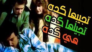 Tegebaha Keda Tegelha Keda Haia Keda Movie - فيلم تجيبها كده تجيلها كده هى كده