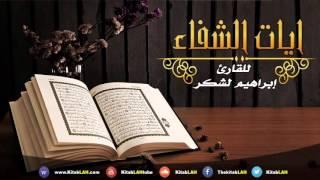 HD آيات الشفاء من كل داء بإذن الله رب الآرض وسماء مع الدعاء