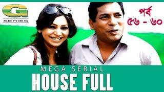 Drama Serial | House Full | Epi 56-60  || ft Mosharraf Karim, Sumaiya Shimu, Hasan Masud, Sohel Khan