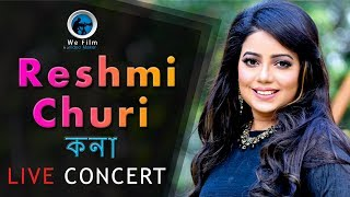 Reshmi Churi | KONA | Bangla New Song 2018 | | Kona | Live 2018 | Video Song | Masud Rana