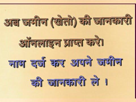 खतौनी कैसे निकाले। khasra and khata no.| kheto ki jankari