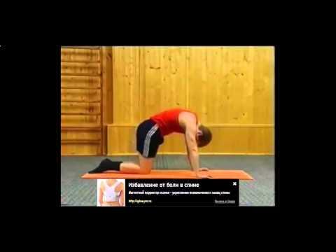 Клиника Здоровья Упражнения для позвоночника 2007